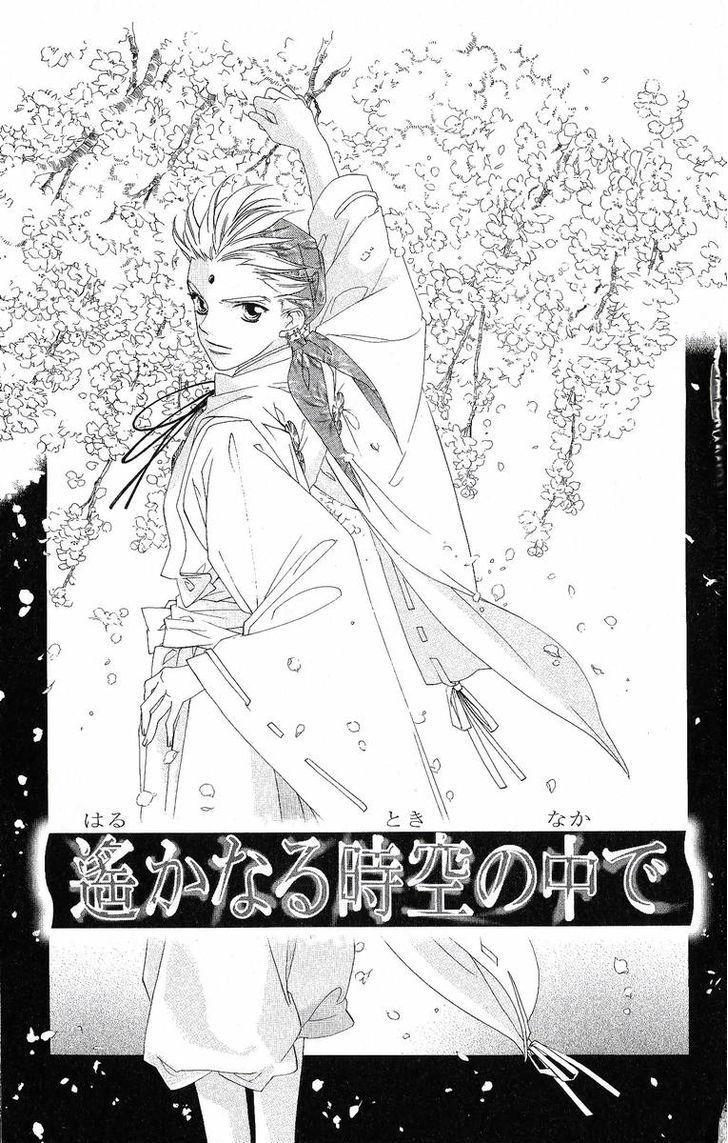 Haruka Naru Toki no Naka De 27 Page 2