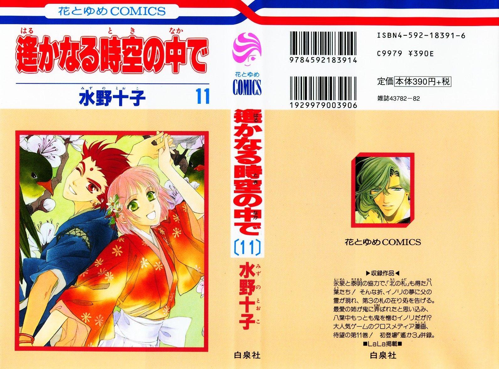 Haruka Naru Toki no Naka De 53 Page 2