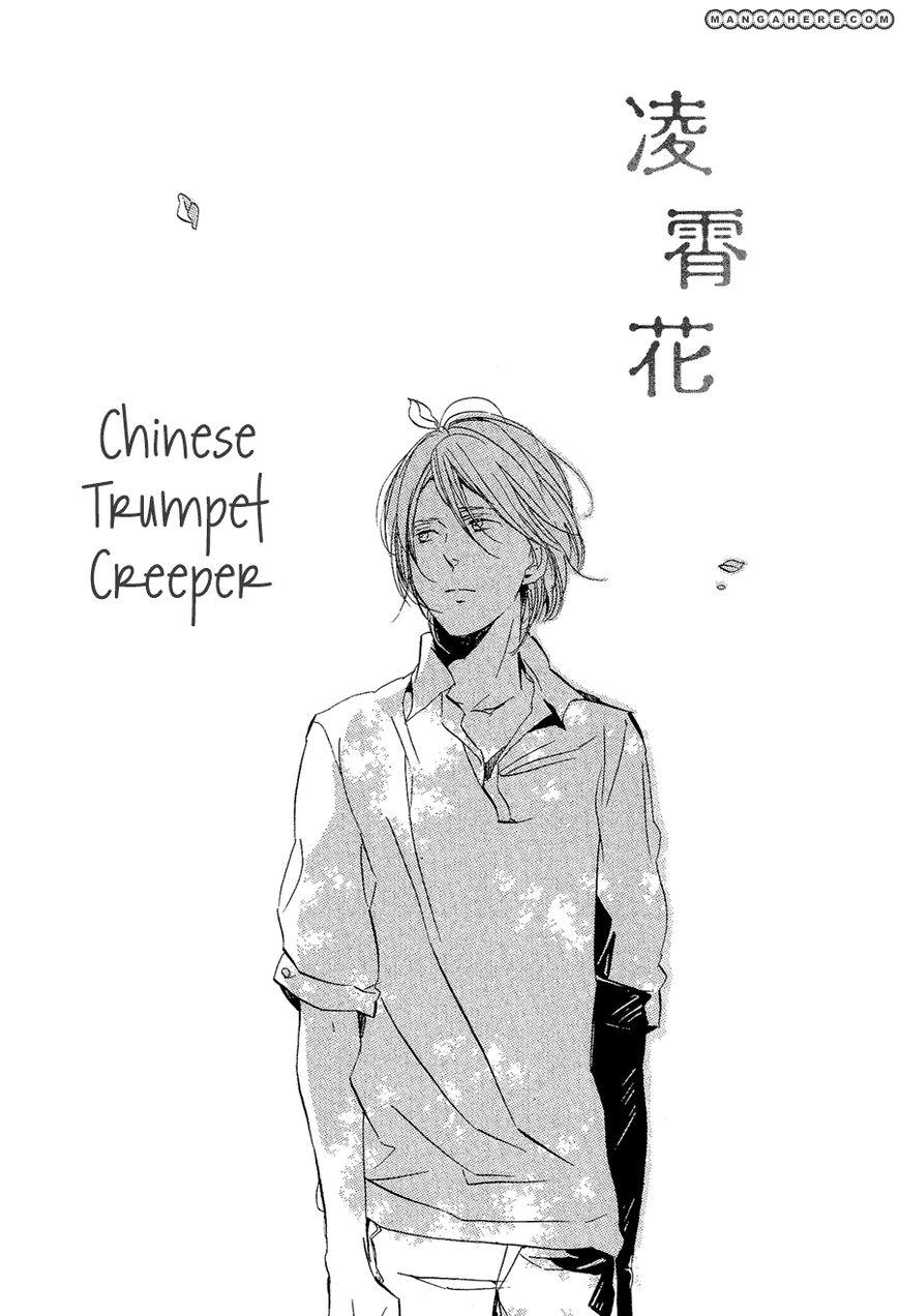 Mizu no Haru 7 Page 2
