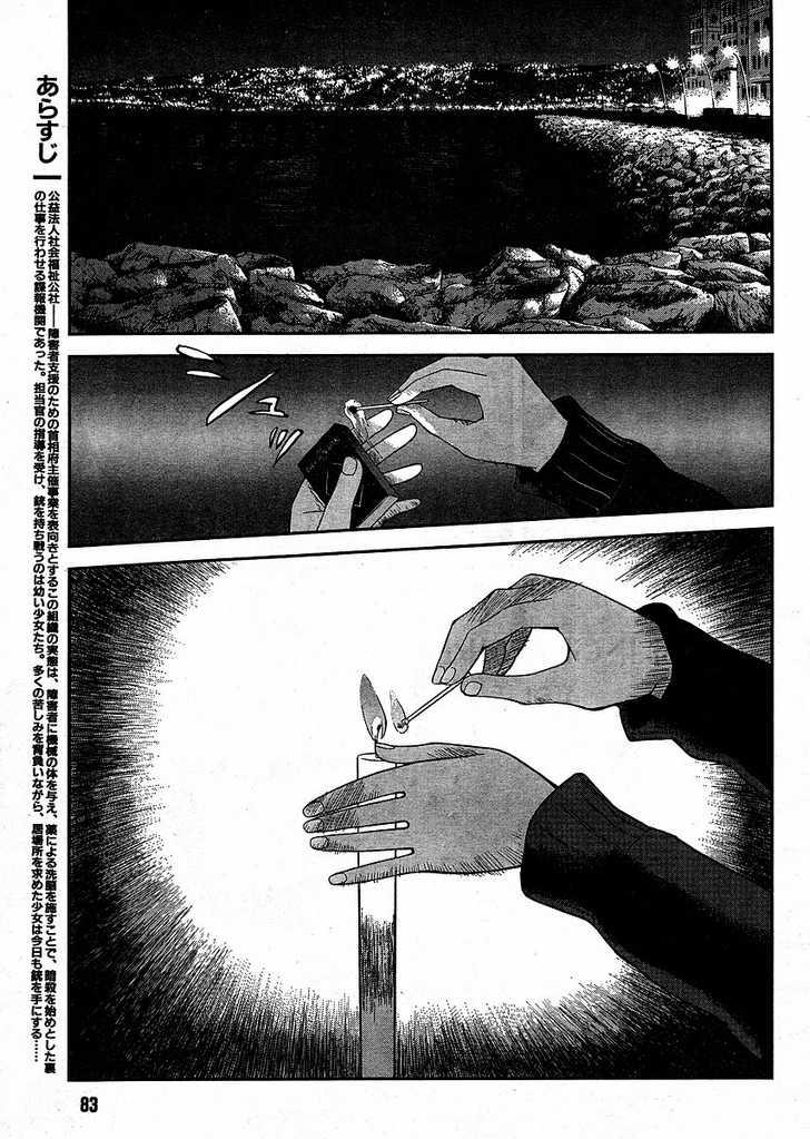 Gunslinger Girl 51 Page 1
