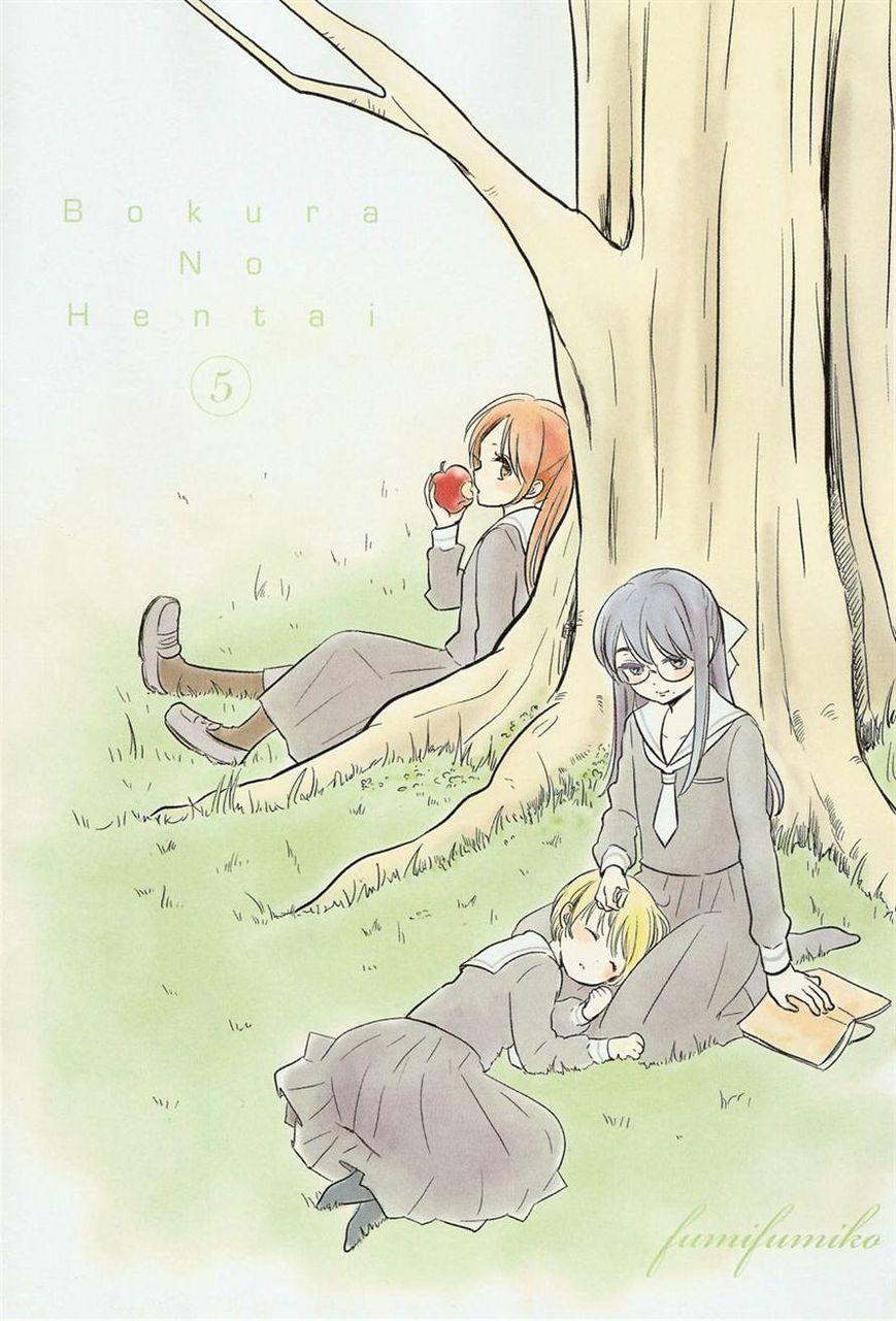 Bokura no Hentai 18 Page 1