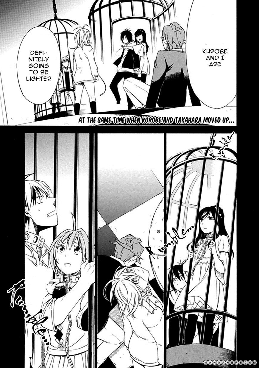 Torikago no Tsugai 5 Page 2