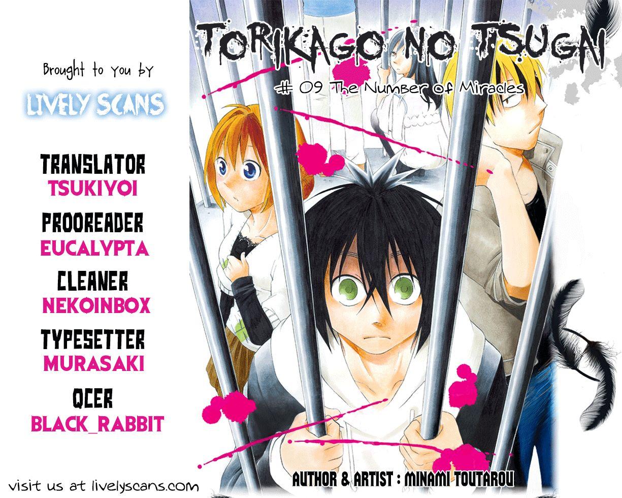 Torikago no Tsugai 9 Page 1