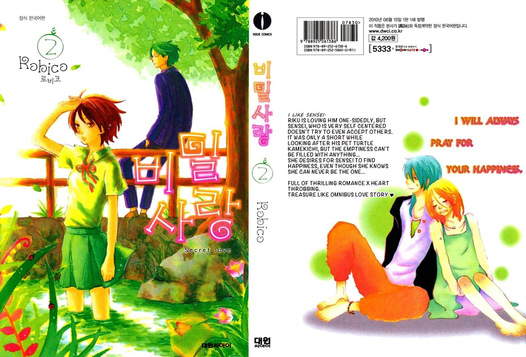 Himikoi 4 Page 1