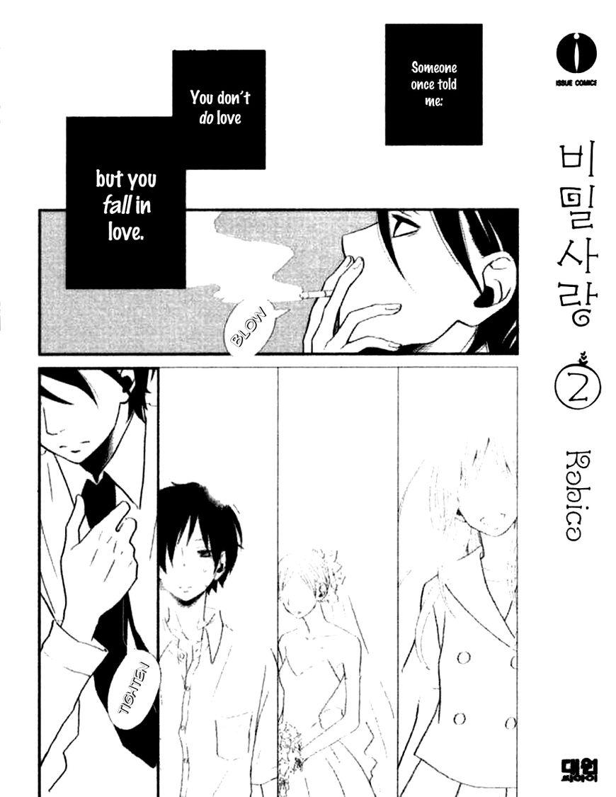 Himikoi 4 Page 2