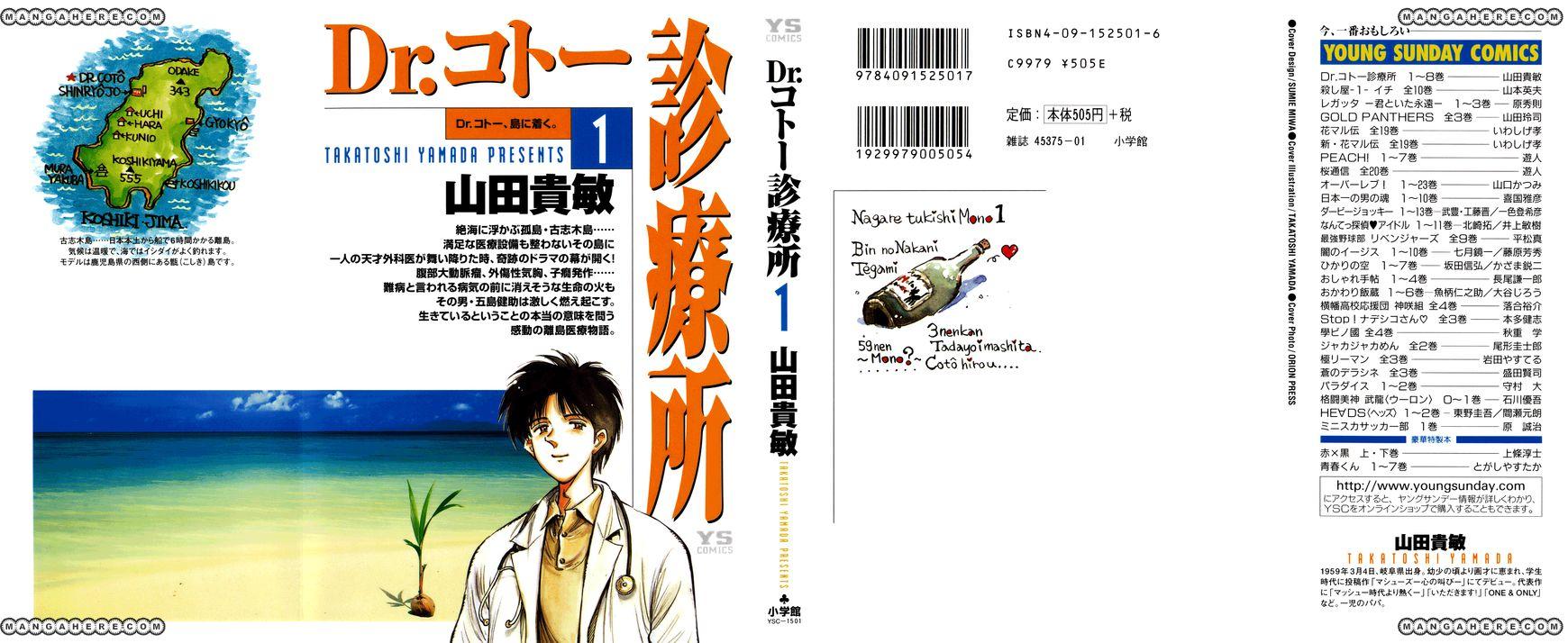 Dr. Koto Shinryoujo 1 Page 1