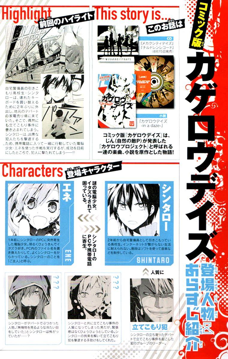 Kagerou Days 3 Page 2