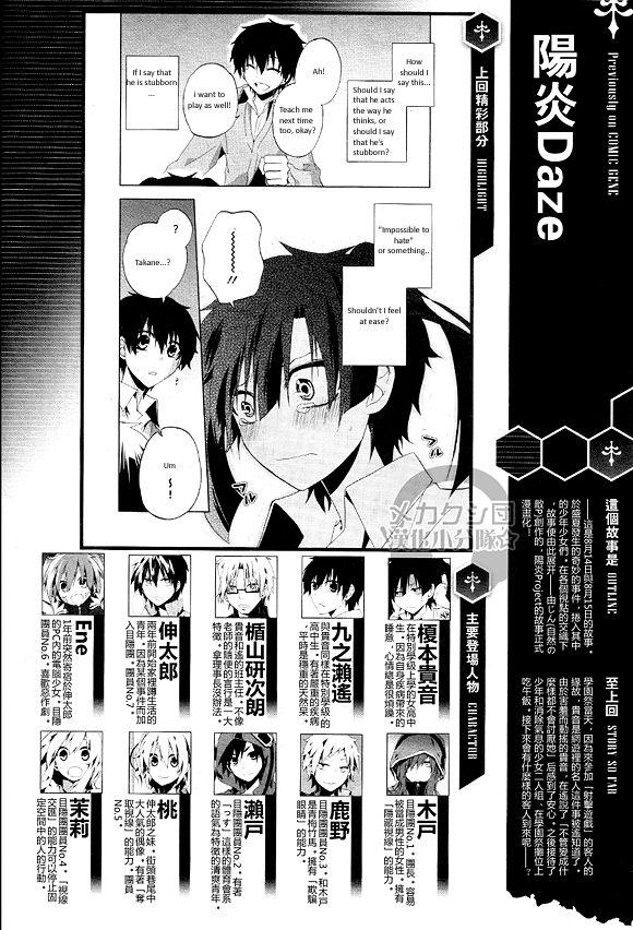 Kagerou Days 14 Page 1
