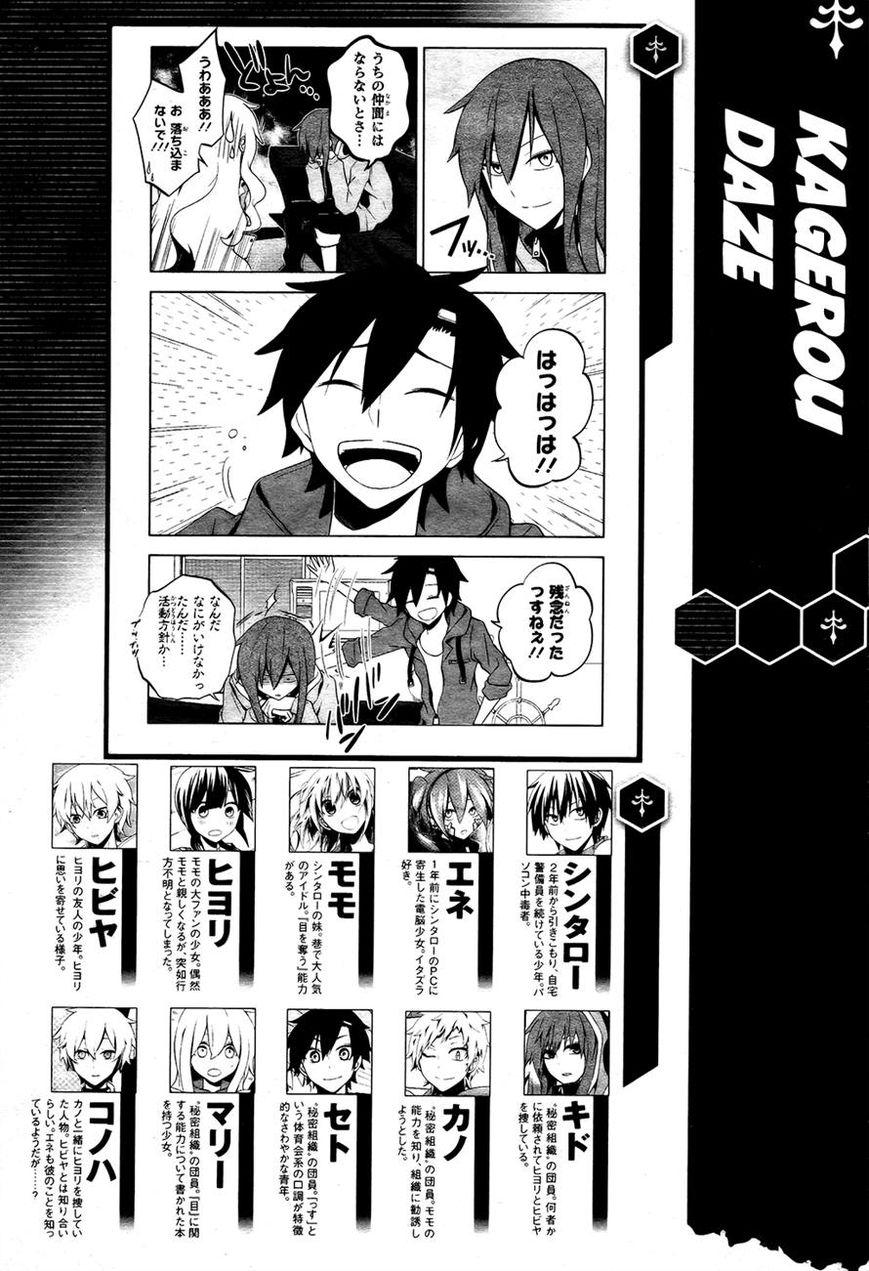 Kagerou Days 24 Page 1