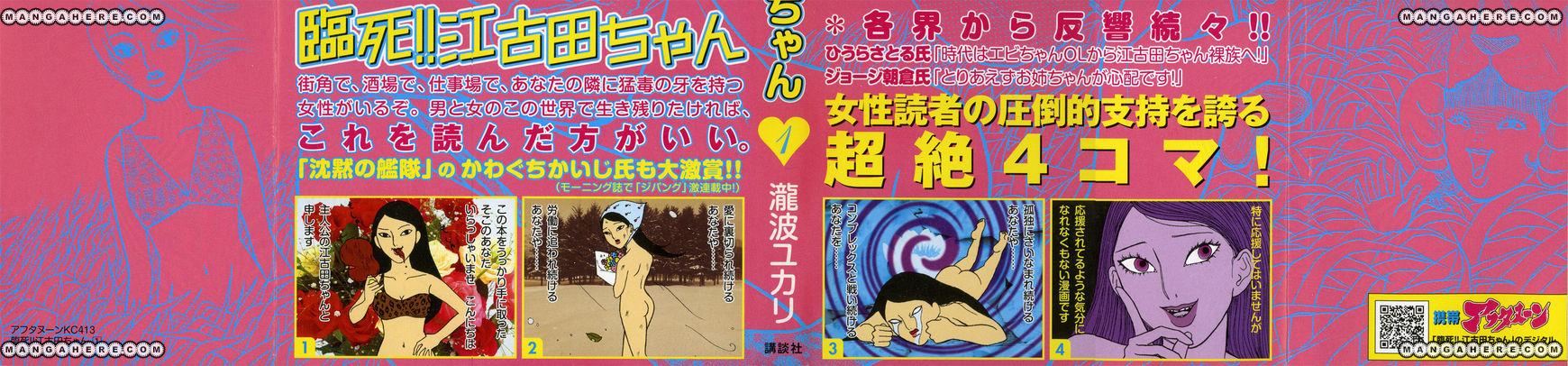 Rinshi!! Ekoda-chan 1 Page 2