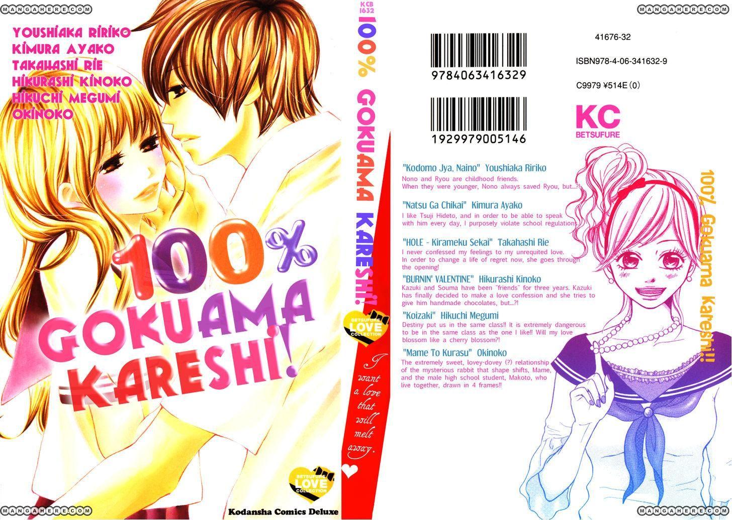 100% Gokuama Kareshi! 1 Page 1