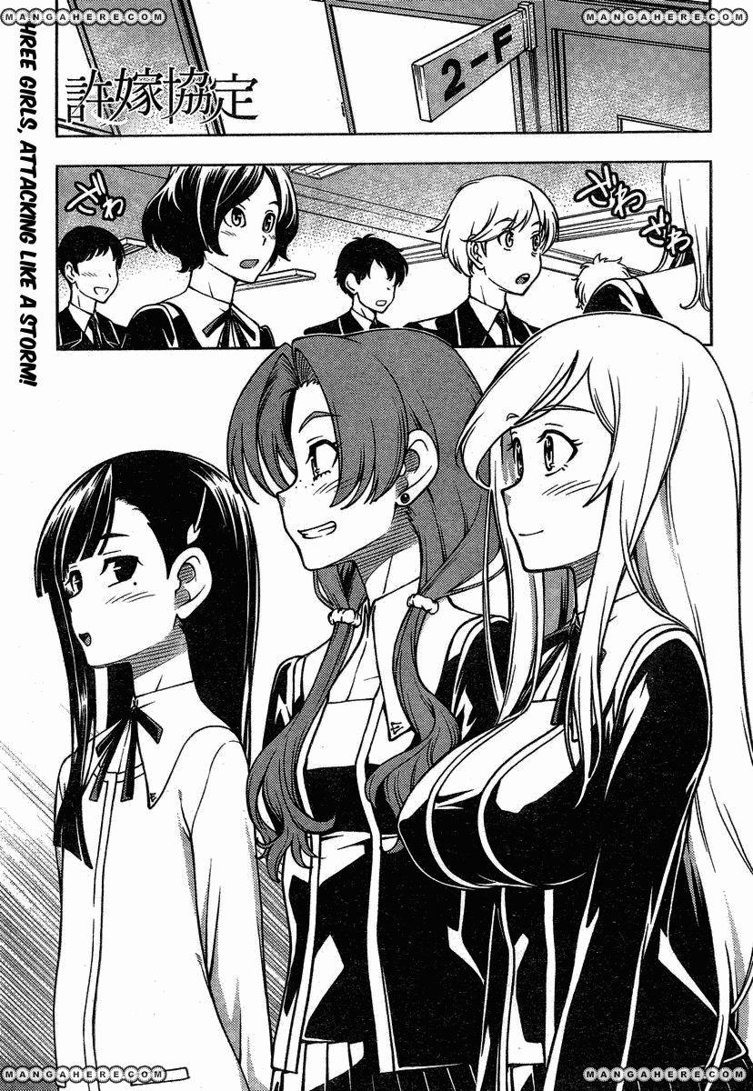 Iinazuke Kyoutei 2 Page 1