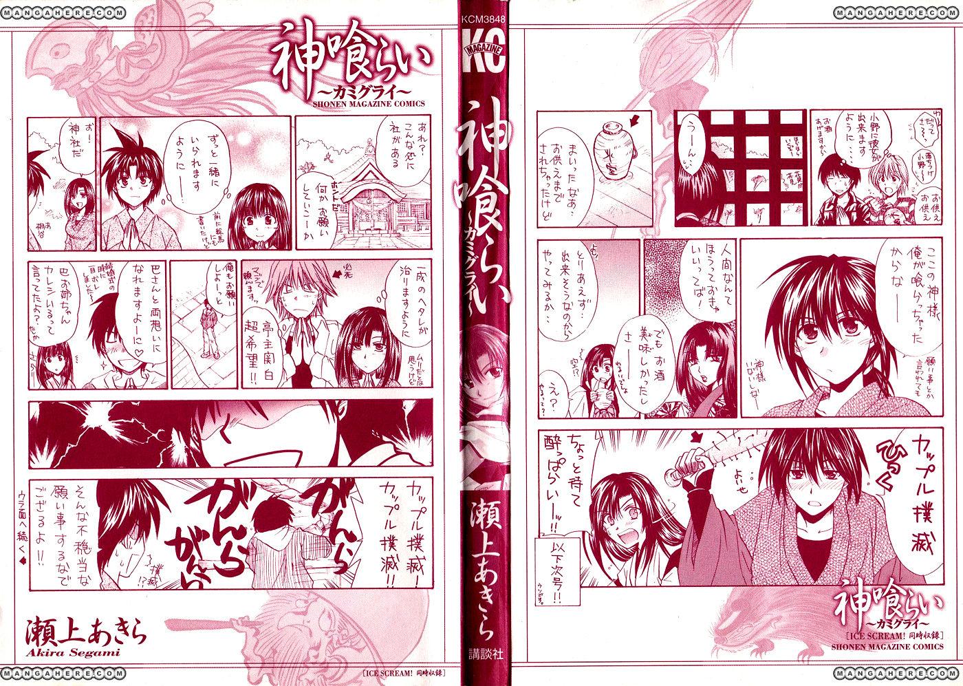 Kamigurai 1 Page 3