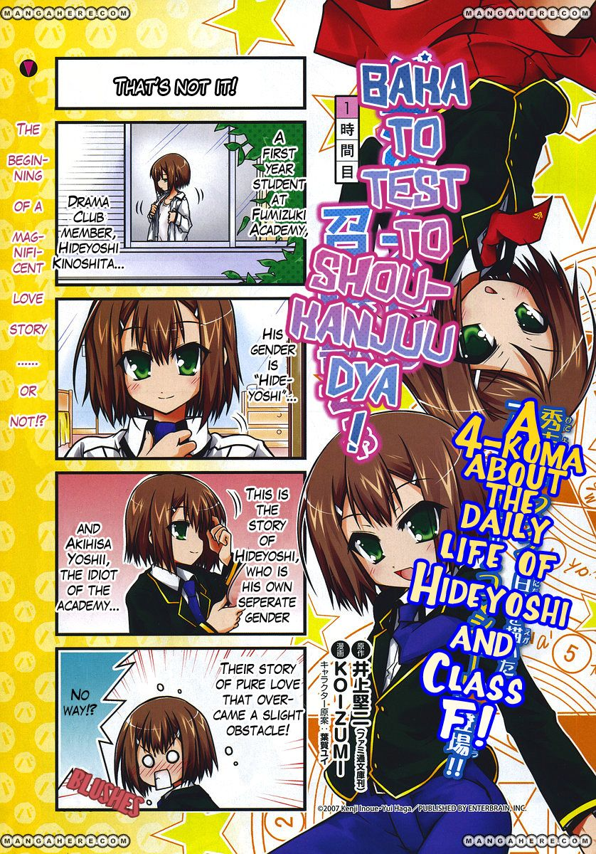 Baka to Test to Shoukanjuu‎ Dya 1 Page 1