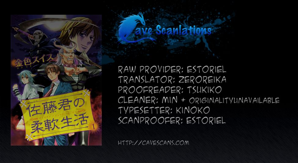 Satou-kun no Juunan Seikatsu 6 Page 1