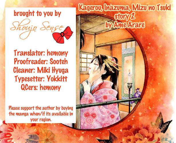 Kagerou Inazuma Mizu no Tsuki 2 Page 1