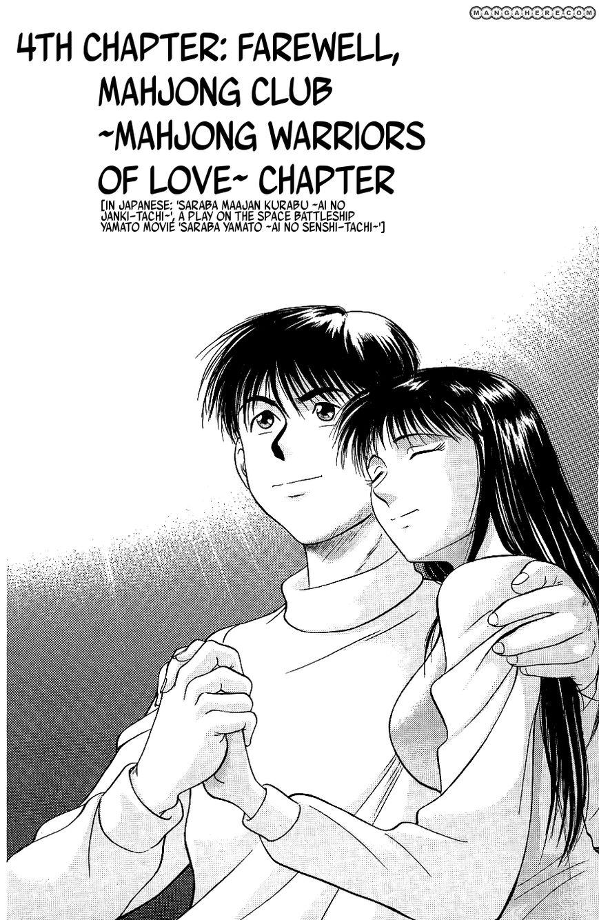 Maajan Kurabu 7 Page 1