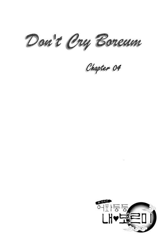 Eohwadungdungnae Boreumi 4 Page 1