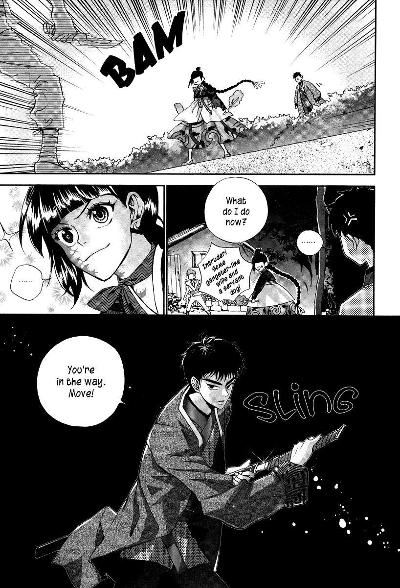 Eohwadungdungnae Boreumi 6 Page 2