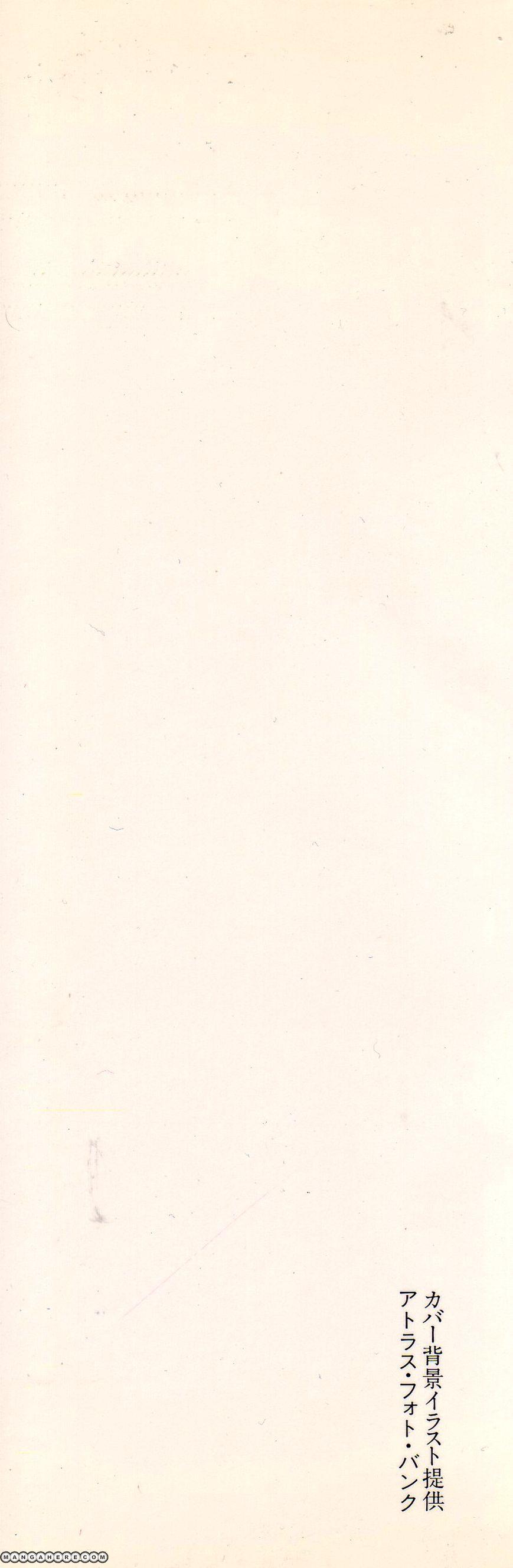 Kuro no Shishi 1 Page 1