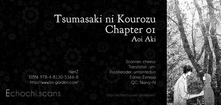 Tsumasaki ni Kourozu 1 Page 1