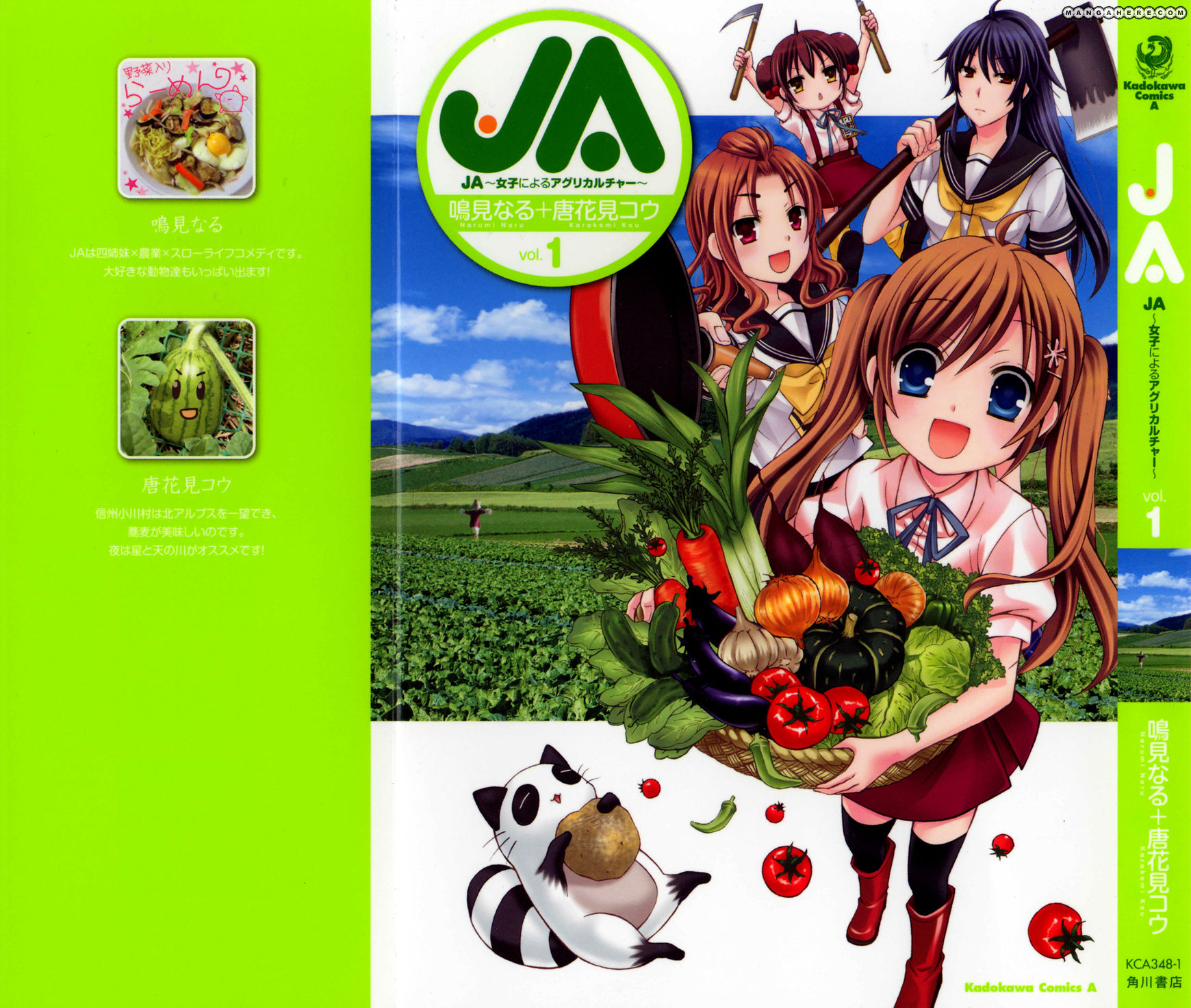 Ja - Joshi ni Yoru Agriculture 1 Page 1
