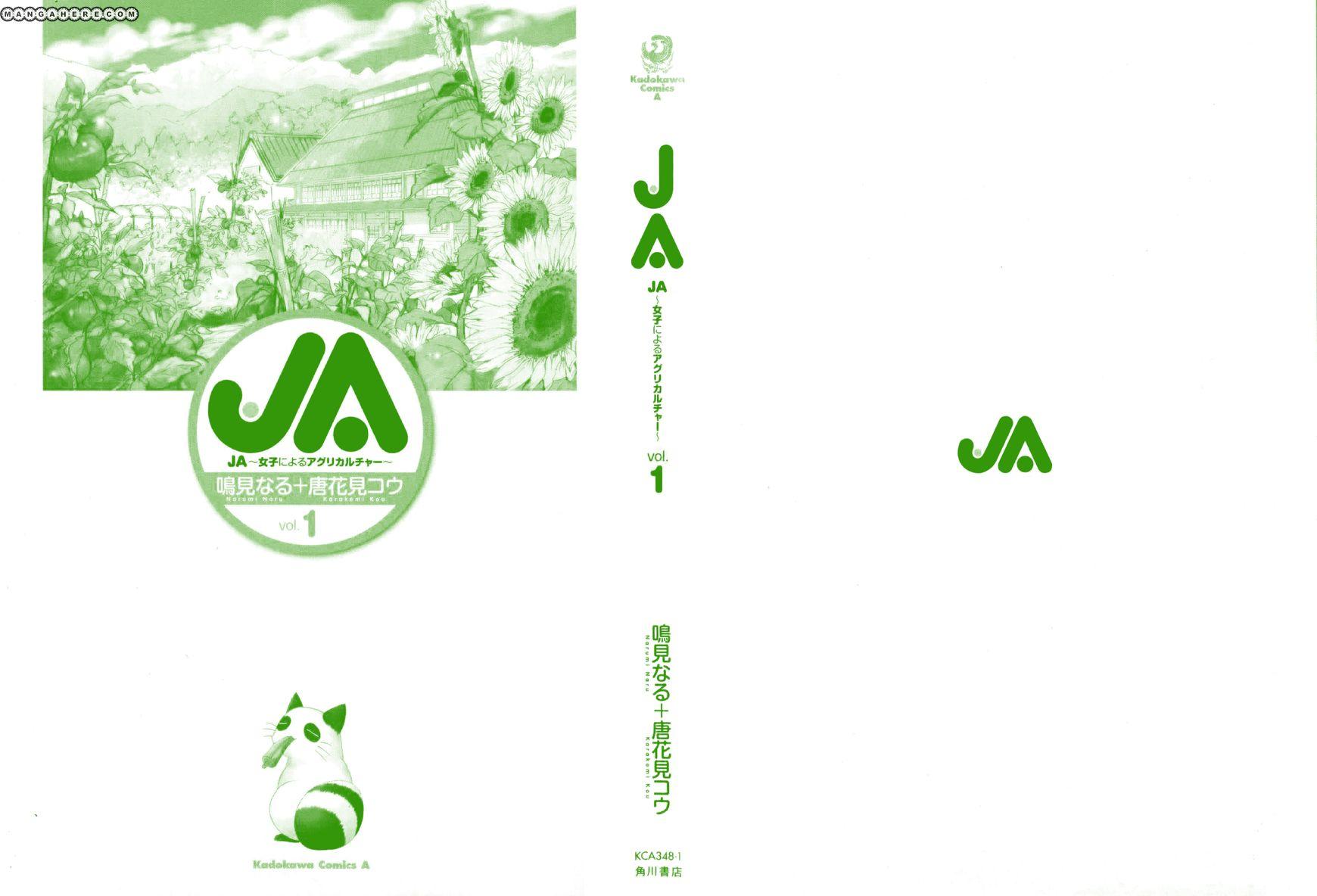 Ja - Joshi ni Yoru Agriculture 1 Page 3