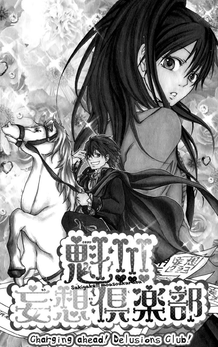 Haikei Date Masamune-sama 4 Page 2