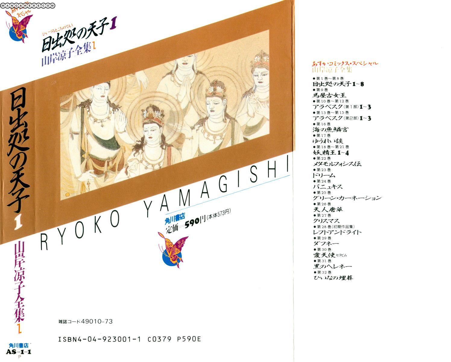 Hi Izuru Tokoro no Tenshi 1 Page 3