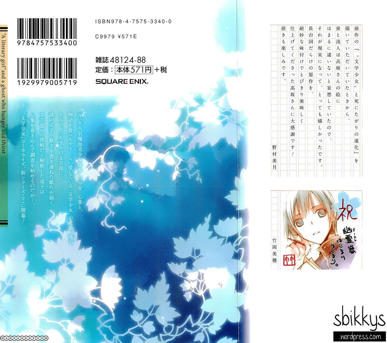 """""""Bungaku Shoujo"""" to Ue Kawaku Yuurei 1 Page 3"""