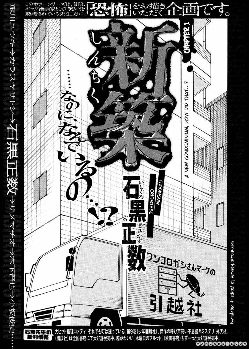 Ishiguro Masakazu's Kyoufu Tanpen 1 Page 2
