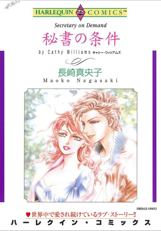 Hisho no Jouken 1 Page 1