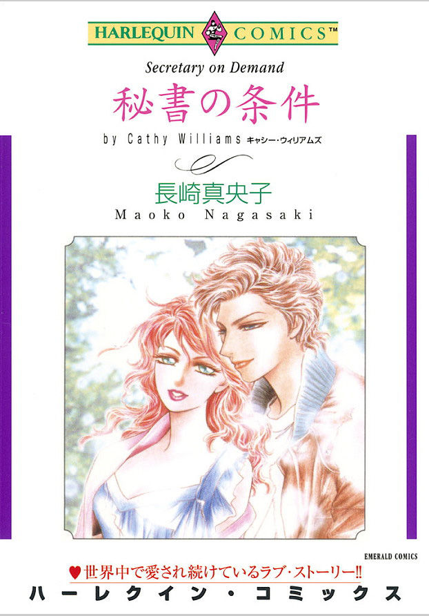 Hisho no Jouken 2 Page 1