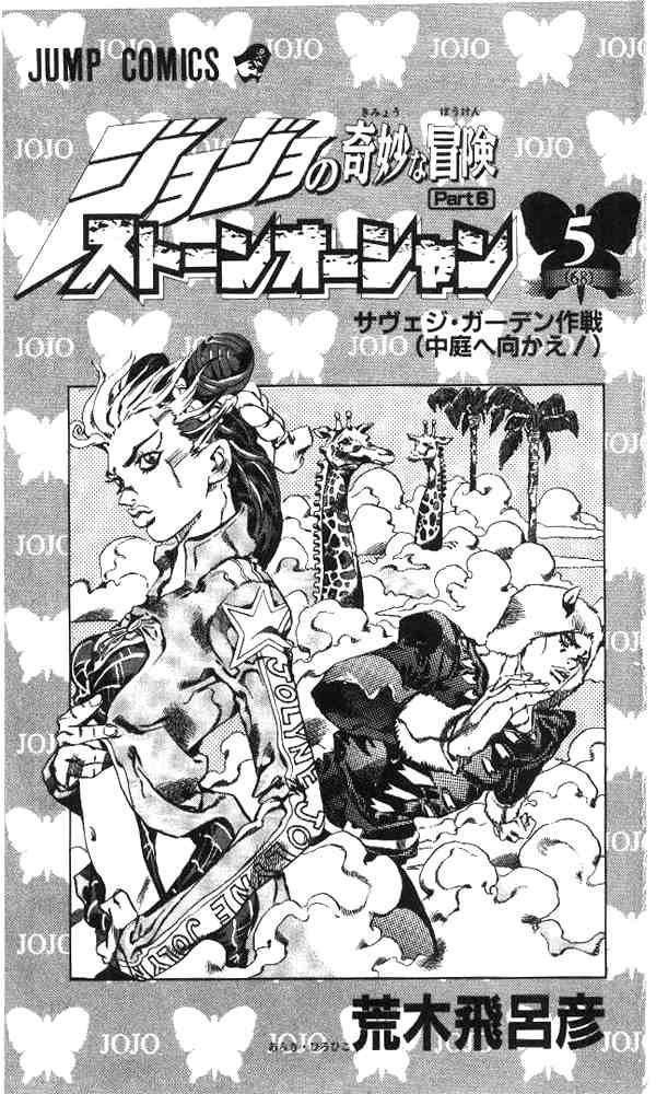 JoJo's Bizarre Adventure Part 6: Stone Ocean 37 Page 2