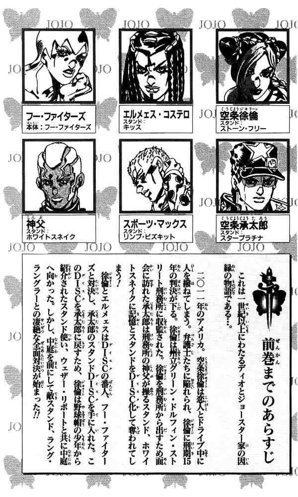 JoJo's Bizarre Adventure Part 6: Stone Ocean 46 Page 4