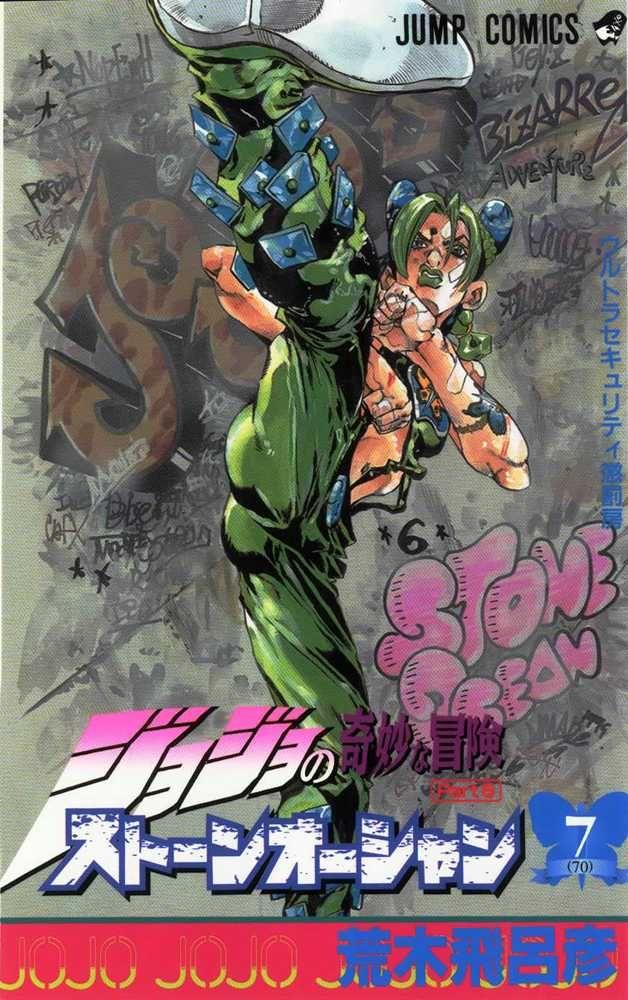 JoJo's Bizarre Adventure Part 6: Stone Ocean 55 Page 1