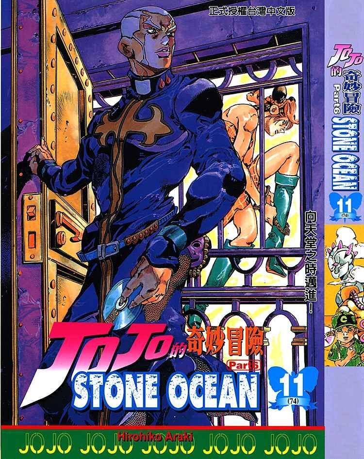 JoJo's Bizarre Adventure Part 6: Stone Ocean 91 Page 1