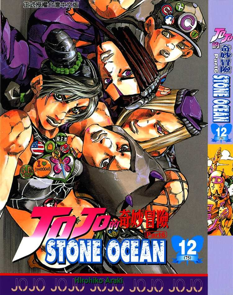 JoJo's Bizarre Adventure Part 6: Stone Ocean 100 Page 1
