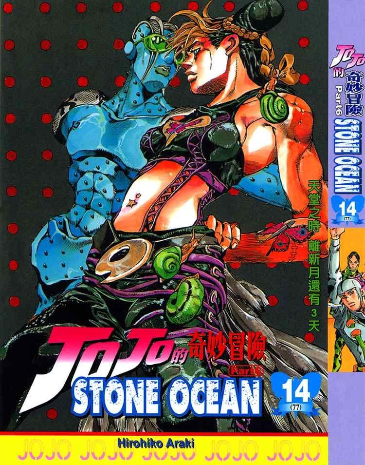 JoJo's Bizarre Adventure Part 6: Stone Ocean 118 Page 1