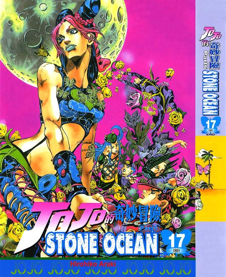 JoJo's Bizarre Adventure Part 6: Stone Ocean 147 Page 1