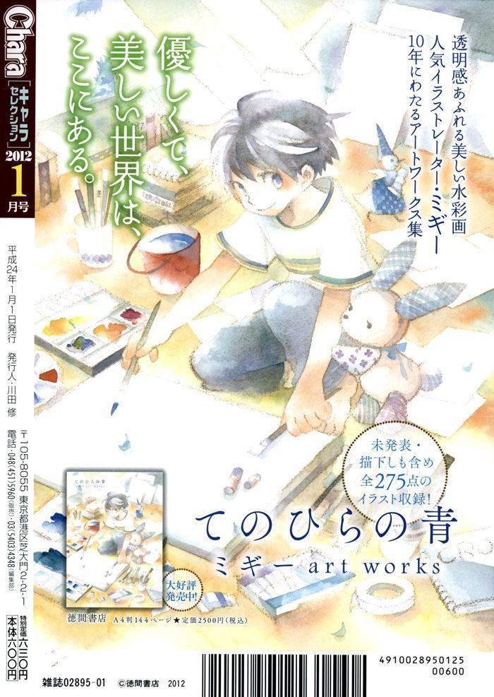 Chidori-san Ke ni Kagitte 1 Page 3