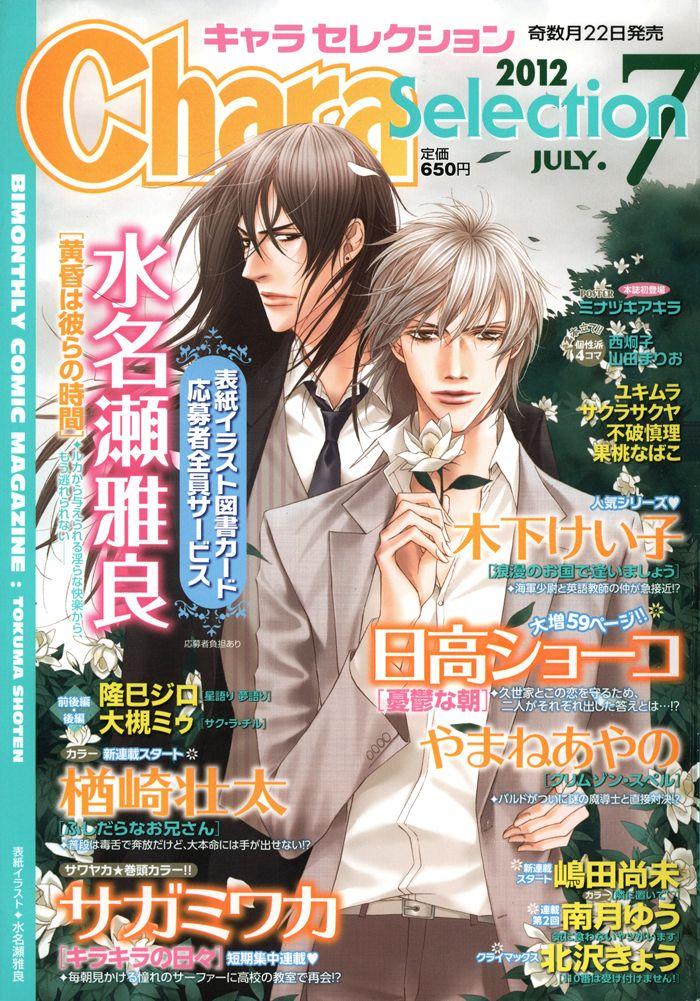 Chidori-san Ke ni Kagitte 4 Page 2