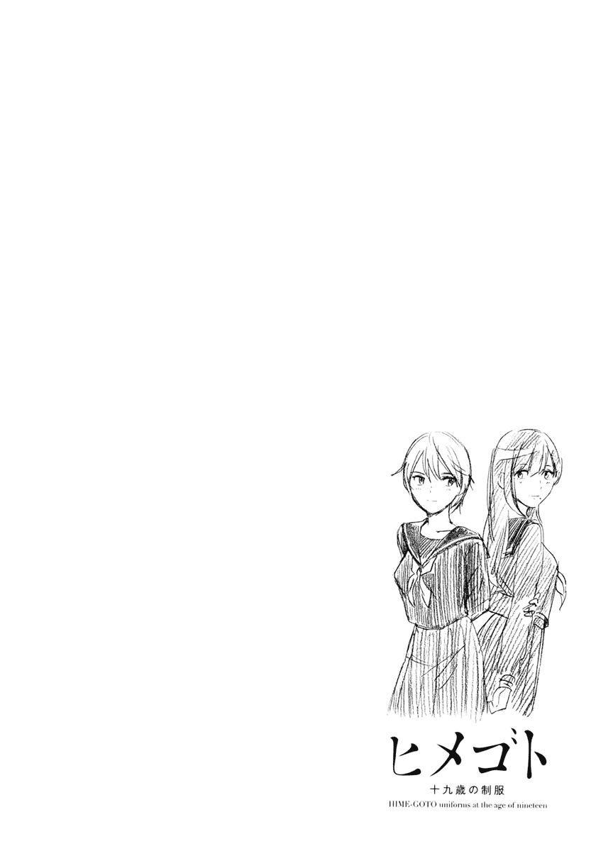 Himegoto - Juukyuusai no Seifuku 16 Page 2