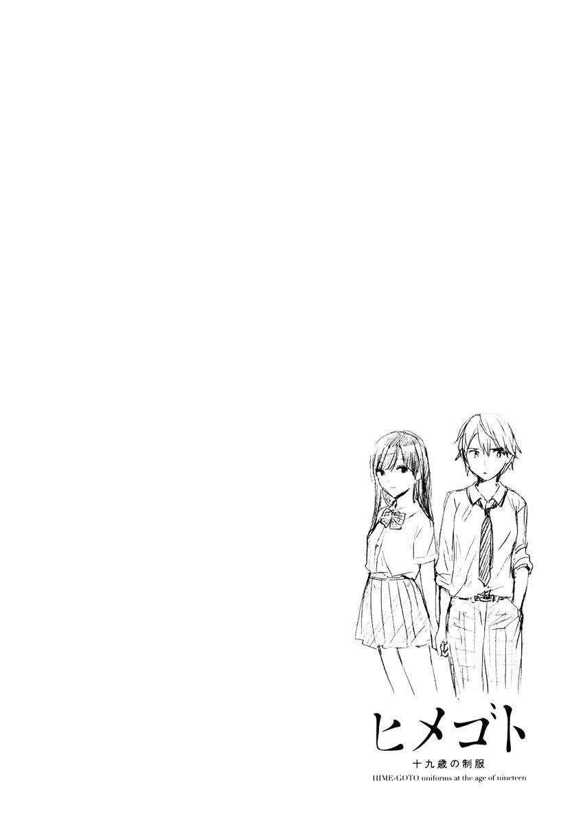 Himegoto - Juukyuusai no Seifuku 17 Page 2