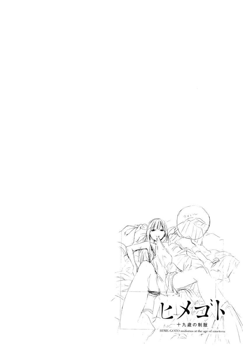 Himegoto - Juukyuusai no Seifuku 20 Page 2