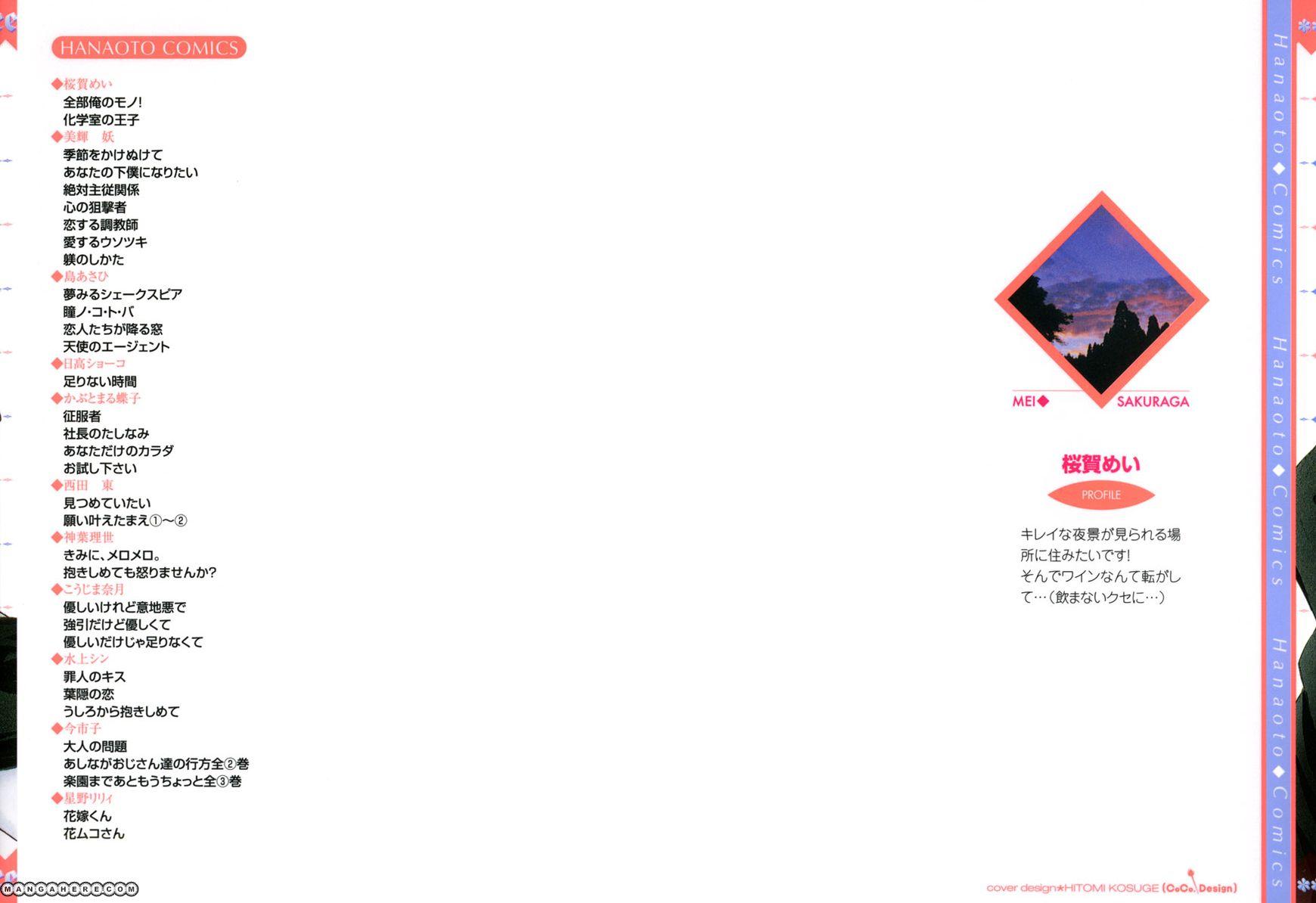 Kagakushitsu no Ouji 1 Page 2
