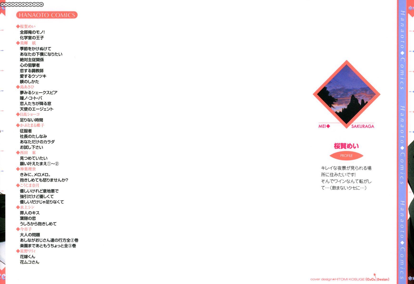 Kagakushitsu no Ouji 4 Page 2