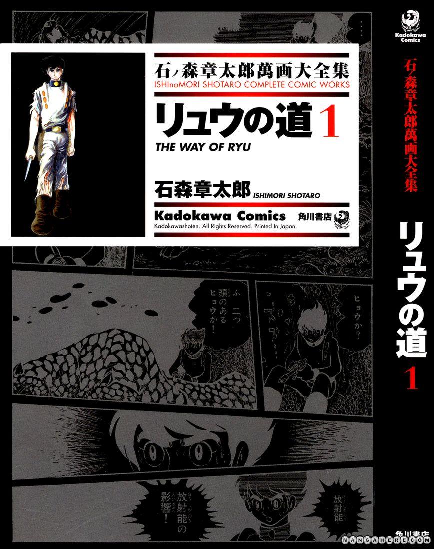 Ryuu no Michi 1 Page 1