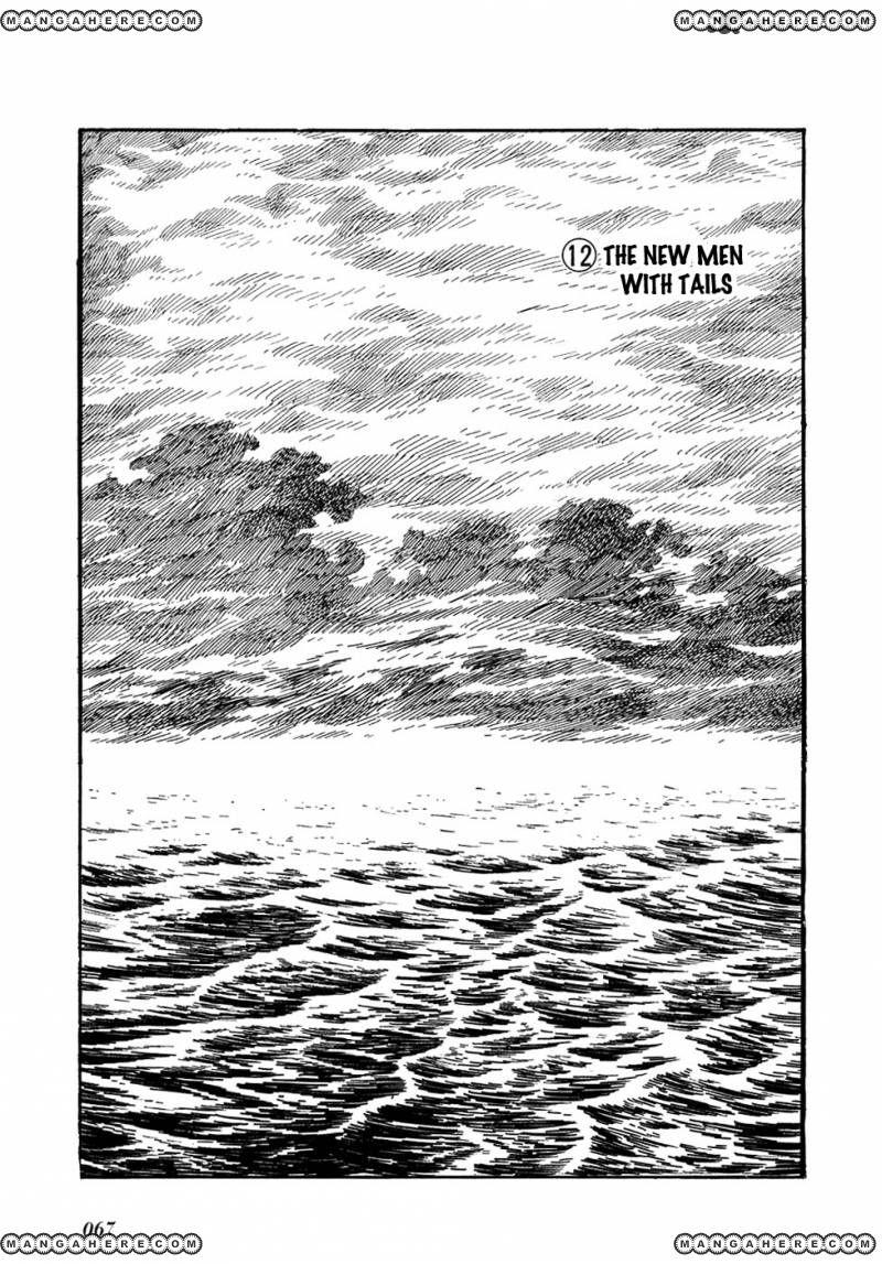 Ryuu no Michi 12 Page 1