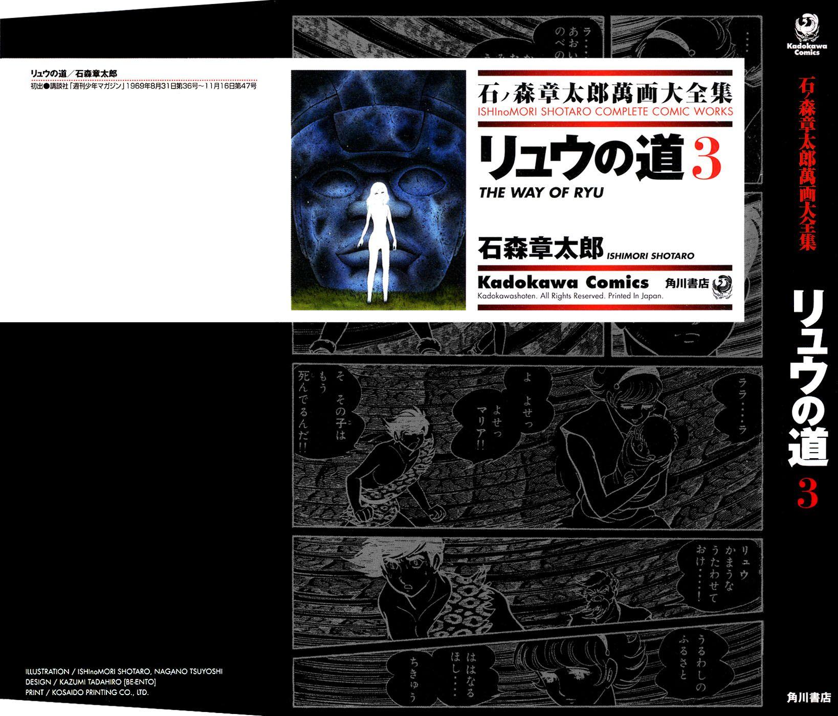 Ryuu no Michi 15.2 Page 1